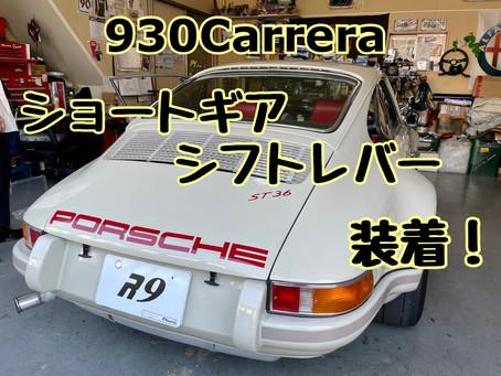 930Carrera ショートギアシフトラバー装着!