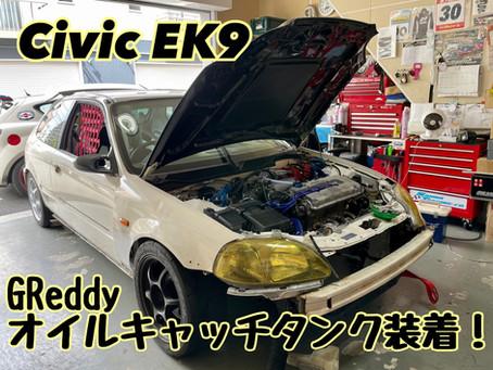 Civic EK9 オイルキャッチタンク装着