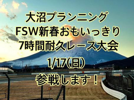1/17(日) FSW新春おもいっきり7時間耐久レース参戦します