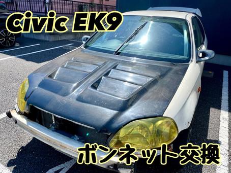 Civic EK9 ボンネット交換