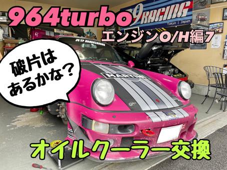 964turboエンジンO/H編6 オイルクーラーの中に破片は・・・