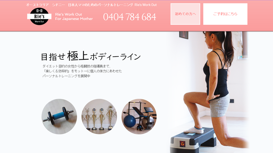 Rie's Work Out