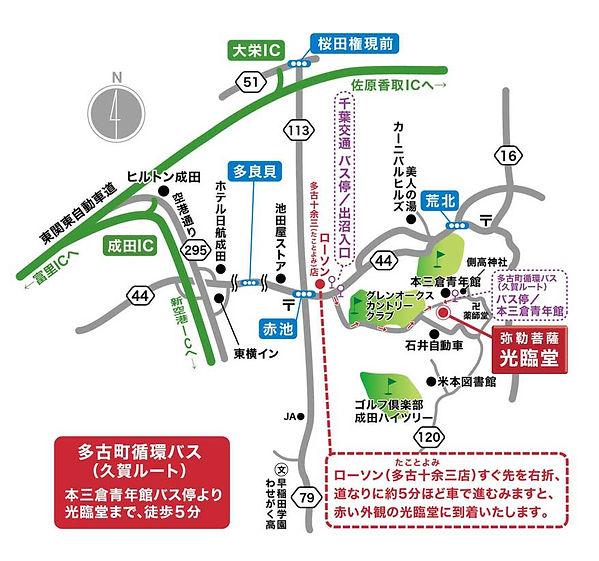 光臨堂の地図