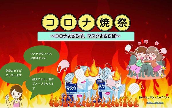 コロナ焼祭