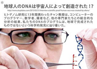地球人のDNAは宇宙人によって創造された!?