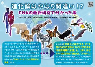 進化論はやはり間違い!?