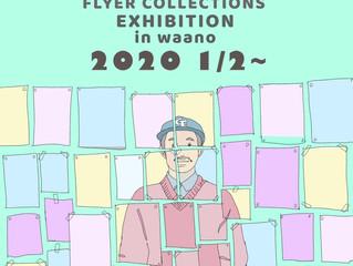 D.O.Iのフライヤーコレクション展