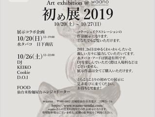 展示のお知らせ 2019.10.20-10.27