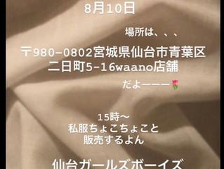 告知:柴田紗希さん辻千恵さんが来るゾ2019・8・10(土)