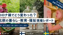 オンラインイベント/北欧3カ国同時中継ー北欧の今