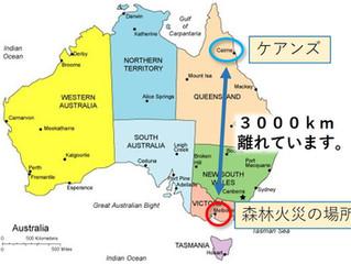 オーストラリア自然火災 - ケアンズへの影響とは?