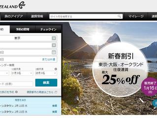 クイーンズタウン~大阪往復が98,740円