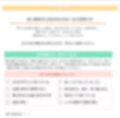 スクリーンショット 2019-03-18 16.10.08.png