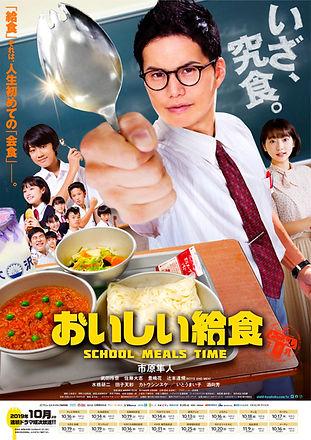sおいしい給食ドラマ版ポスター.jpg