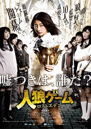 人狼ゲーム_ロストエデン_TV.jpg