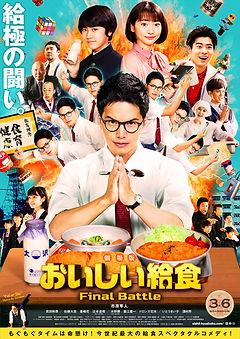 oishii-gekijo-ka_1101 (S).jpg
