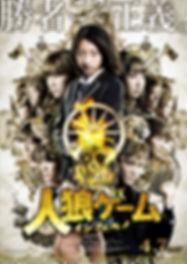 人狼ゲーム_インフェルノMovie.jpg