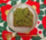 有機の宇治抹茶と有機くるみ、有機ドライフルーツをたっぷり使ったパウンドケーキです。国産有機小麦粉と有機砂糖などオーガニックの素材にできるだけこだわった手作り無添加のパウンドケーキです。