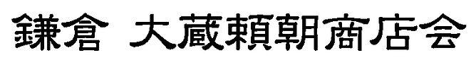 鎌倉 大蔵頼朝商店会 ヨリトモくん