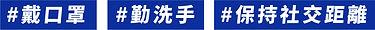 0520防疫網站-04.jpg