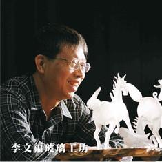 李文福玻璃工坊