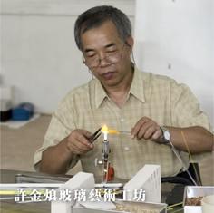 許金烺玻璃藝術工坊