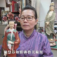 陳慧芬如勝佛藝美術館
