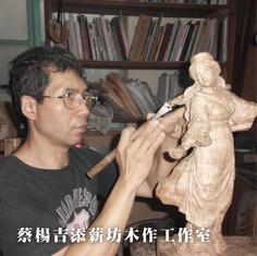 蔡楊吉添薪坊木作工作室