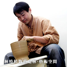 林時植陶藝之林-藝術空間