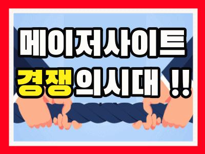 메이저사이트 경쟁의시대 !