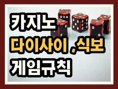 카지노사이트 식보 , 다이사이 기본적인 게임규칙 및 베팅방법