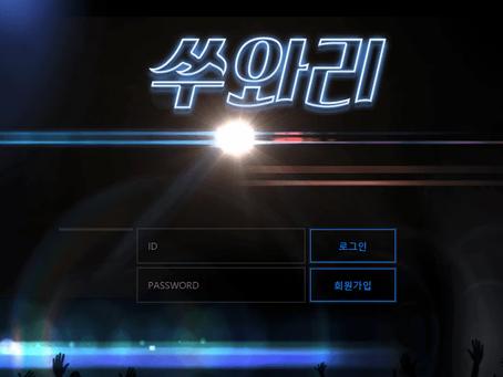 스포츠사이트 - 쑤와리 [ sua-ri.com ] - 먹튀 검거