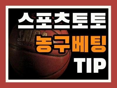 다가오는 농구시즌 농구베팅tip
