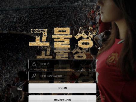 스포츠사이트 - 고물상 [ gom485.com ] - 먹튀 검거