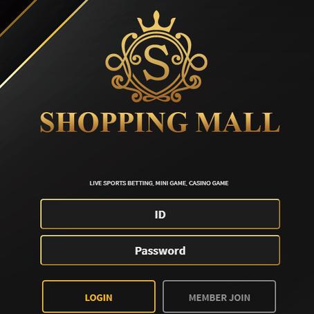 먹튀사이트 신고된 쇼핑몰 안전놀이터 검증