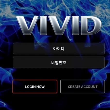 메이저사이트 비비드 먹튀검증 완료