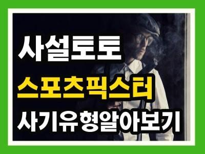 스포츠가족방 픽스터 사기유형 알아보기!