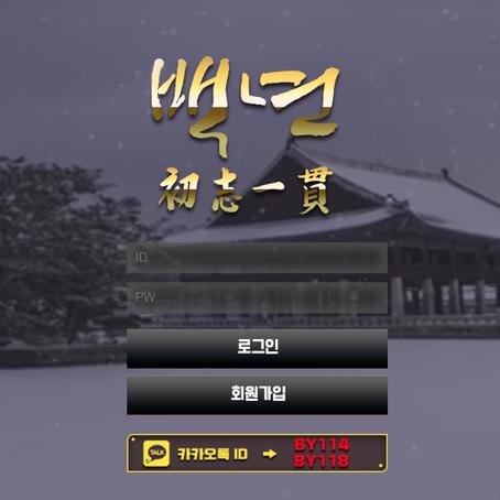 스포츠사이트 - 백년 [ by-110.com ] - 먹튀 검거