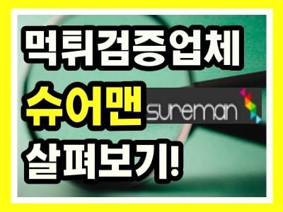 먹튀검증업체 슈어맨 알아보기!