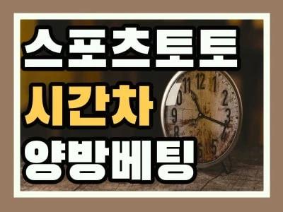 시간차 양방배팅이란 무엇인가?