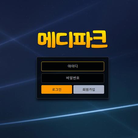 메이저사이트 메디파크 구 아이리스 먹튀검증 완료