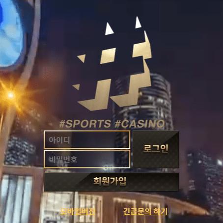 메이저사이트 샵(#) 먹튀검증 완료