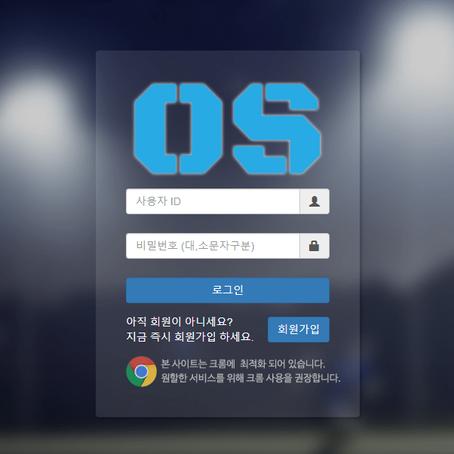먹튀사이트 신고된 어스 (OS) 안전놀이터 검증