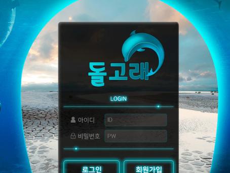 스포츠사이트 - 돌고래 [ dp-810.com ] - 먹튀 검거