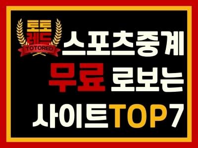 무료스포츠중계 스트리밍사이트 리치티비 , 마징가티비 - 토토레드