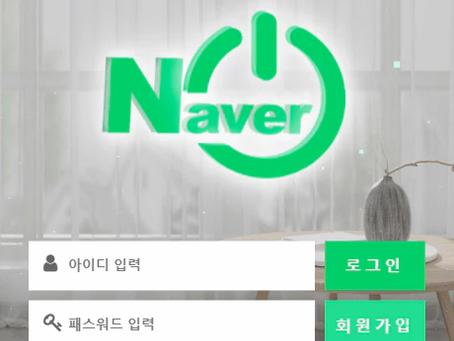 스포츠사이트 - 네이버 [ na-0823.com ] - 먹튀 검거