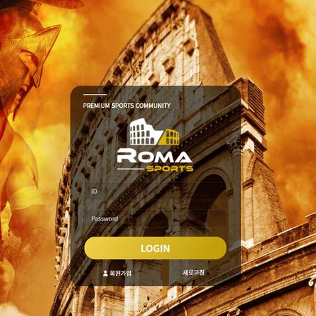 먹튀사이트 신고된 로마 안전놀이터 검증