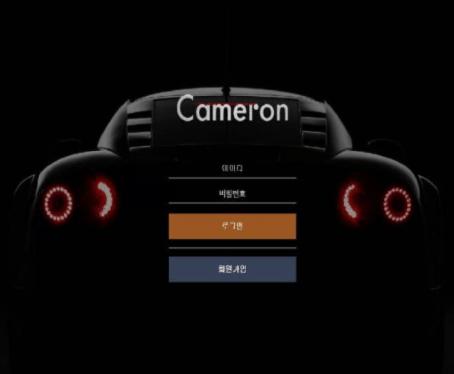 먹튀사이트 신고된 카메론 안전놀이터 검증