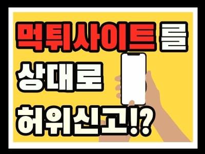 먹튀사이트 보복을위한 허위신고!?