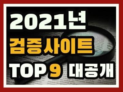 2021 토토 검증사이트 목록 9곳 업체 리스트 선정!